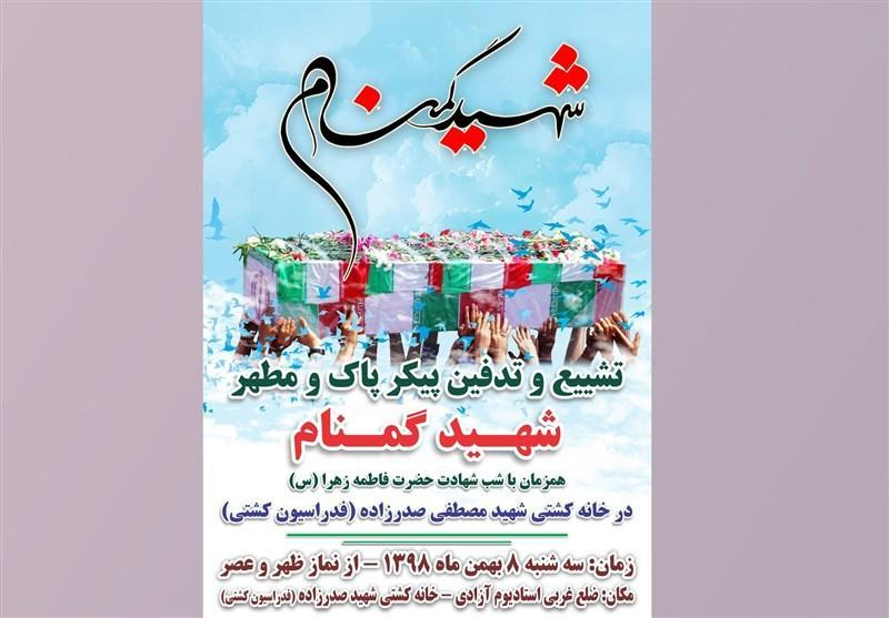 تشییع و خاکسپاری شهید گمنام در خانه کشتی شهید صدرزاده
