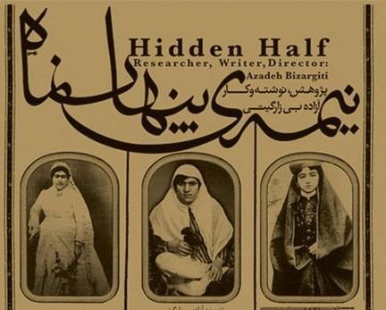نیمه پنهان ماه؛ زنان مشروطه و مبارزه با قرارداد های استعماری!