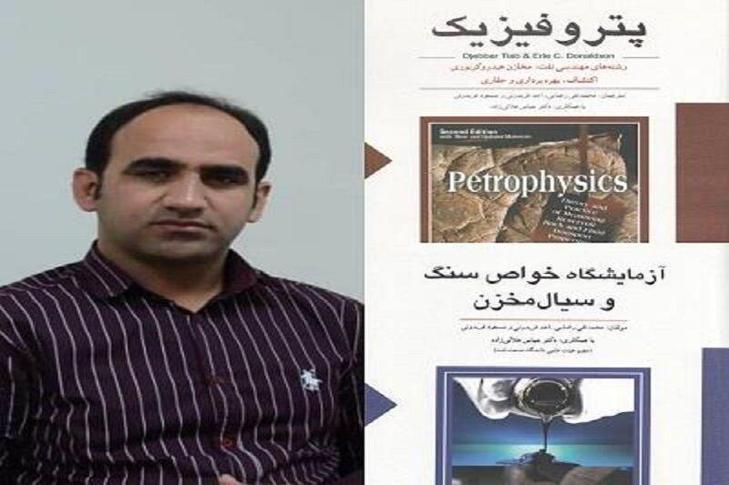 خبرنگاران یک کتاب مرجع حوزه نفت در گچساران ترجمه شد