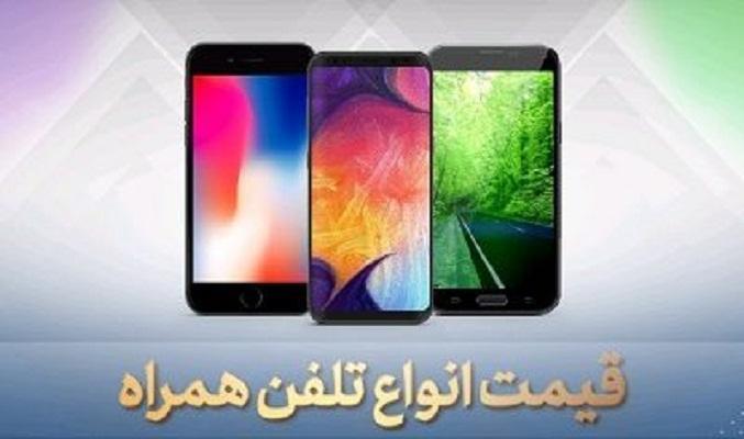 قیمت گوشی موبایل، امروز 24 خرداد 99