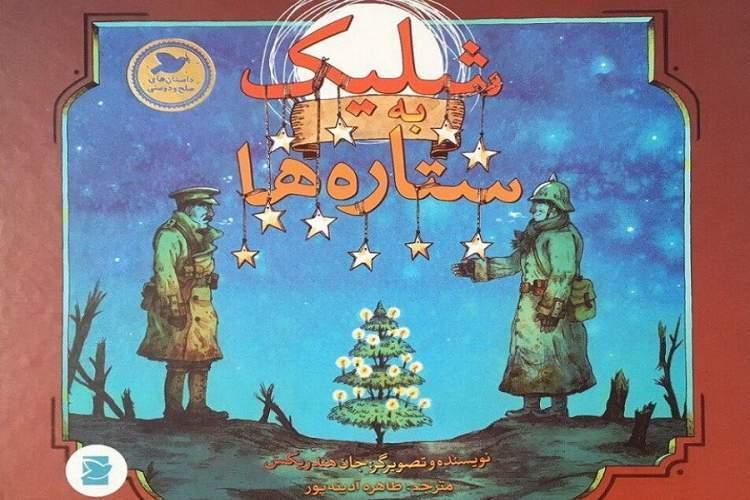 به ستاره ها شلیک نکنیم، داستان آتش بس جنگ در کریسمس 1914