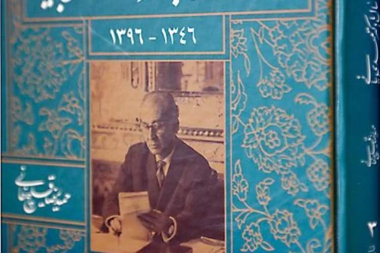 کتاب پنجاه سال با دکتر مهدی بیانی درانتشارات سازمان اسناد و کتابخانه ملی ایران