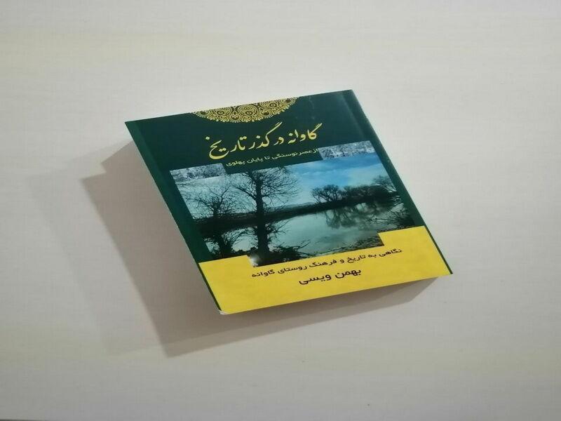 خبرنگاران کتاب گاوانه در گذر تاریخ منتشر شد