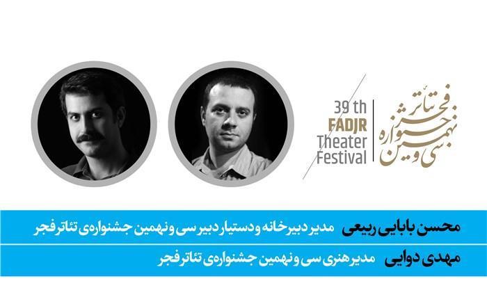 دو انتصاب در سی ونهمین جشنواره تئاتر فجر