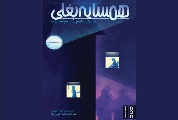 رمان معمایی همسایه بغلی برای رده سنی کودک و نوجوان