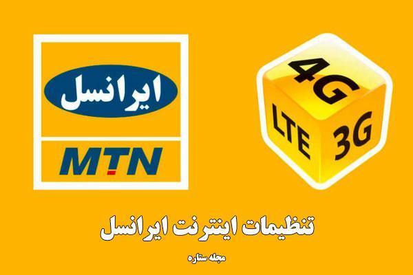 تنظیمات اینترنت ایرانسل و فعال سازی 3G و 4G