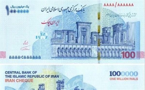 ویژگی های امنیتی ایران چک های 100 هزار تومانی جدید اعلام شد