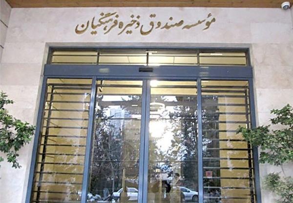 خبرنگاران مطالبات صندوق ذخیره فرهنگیان به صورت تهاتری پرداخت می گردد