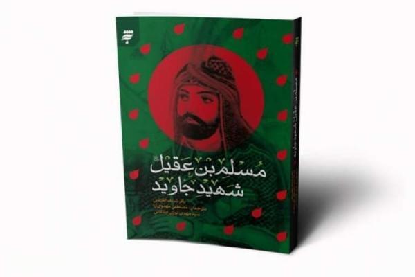 کتاب مسلم بن عقیل؛ شهید جاوید منتشر شد