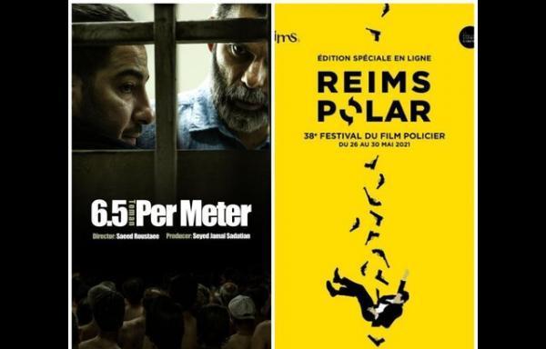 متری شیش و نیم بهترین فیلم جشنواره فرانسوی شد